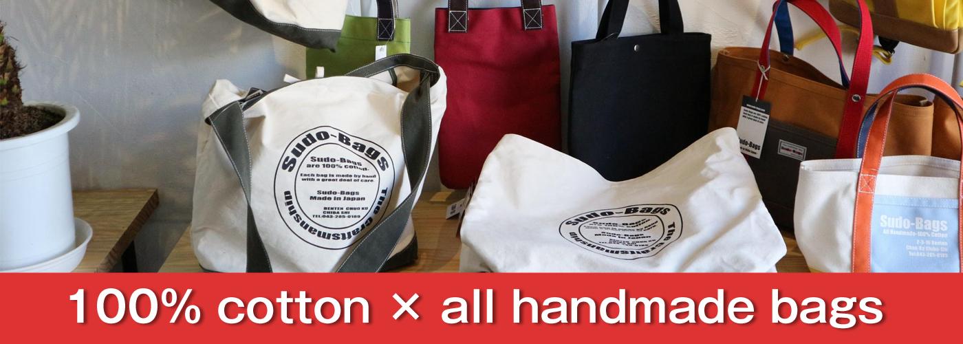 国産純綿帆布製品手作り鞄